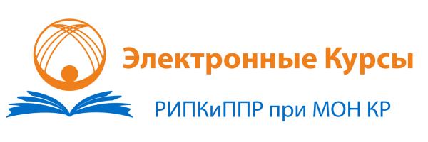 Электронные курсы РИПКиППР при МОН КР
